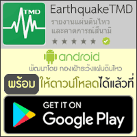 Earthquake TMD APP